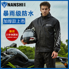 Blue Lion raincoat rain pants suit adult split raincoat motorcycle riding waterproof men's thickened raincoat