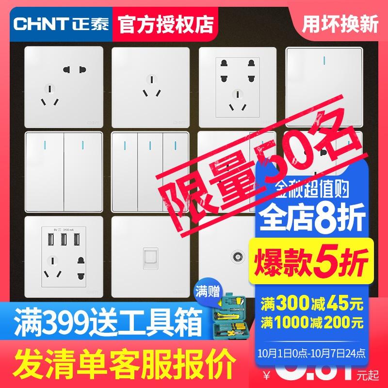 正泰开关86型家用暗装墙式五孔插座满10元可用5元优惠券