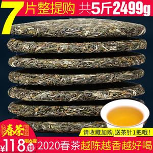 7片整提购2499g一古茶堂2020春茶普洱茶生茶布朗古树茶七子饼茶叶