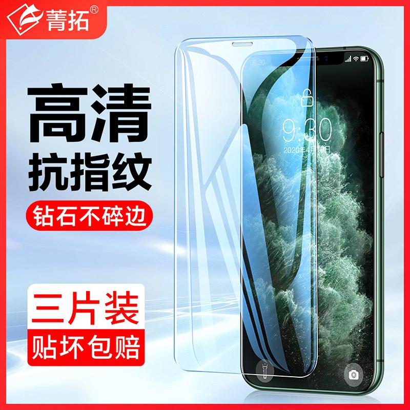 苹果X钢化膜iphone11Pro/xs/xr/6/6s/7/8/se2/plus全屏覆盖ProMax手机SE保护膜蓝光iPhonex玻璃iPhonexr防爆