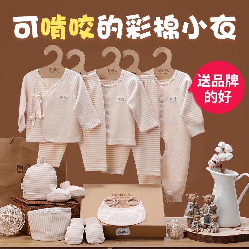 南极人新生婴儿用品大全初生宝宝秋冬季礼盒套装满月礼物婴儿衣服