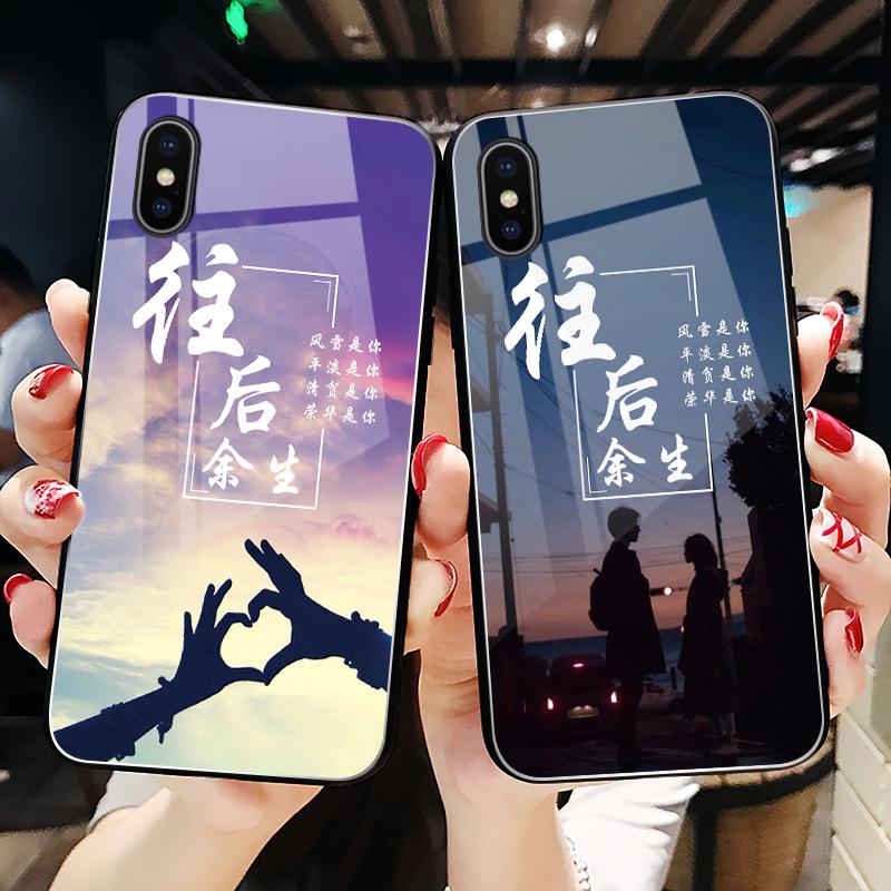 往后余生苹果X/XS手机壳情侣8plus钢化玻璃壳iPhone xs max创意需要用券