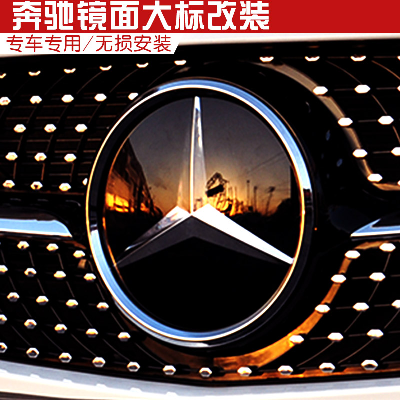 Mercedes Benz mirror logo Mercedes Benz A / C / E / gla 200 mirror logo solid logo Crystal Logo modification