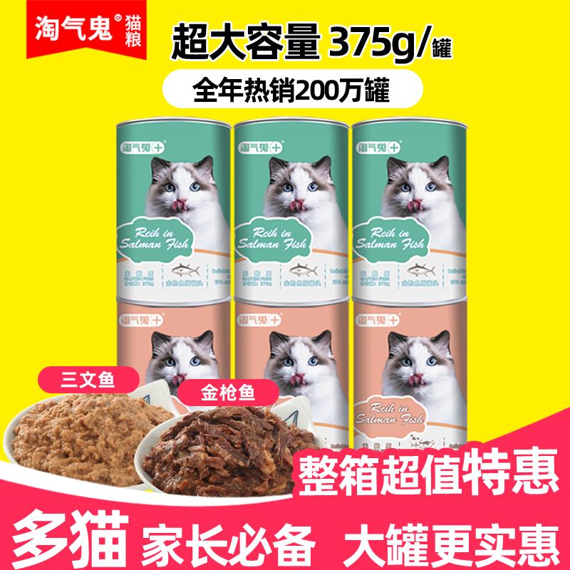 淘气鬼猫罐头猫咪主食罐375g整箱特价幼猫成猫增肥营养零食猫湿粮