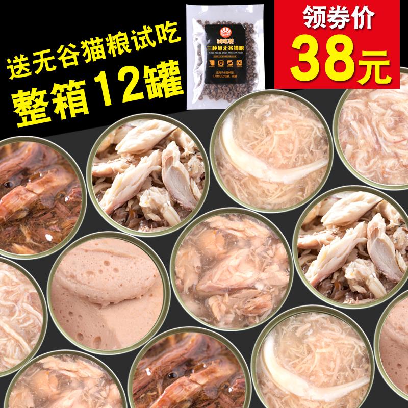 猫咪罐头三文鱼奶糕 鸡胸肉美毛成猫幼猫罐湿粮特价秒杀整箱12罐