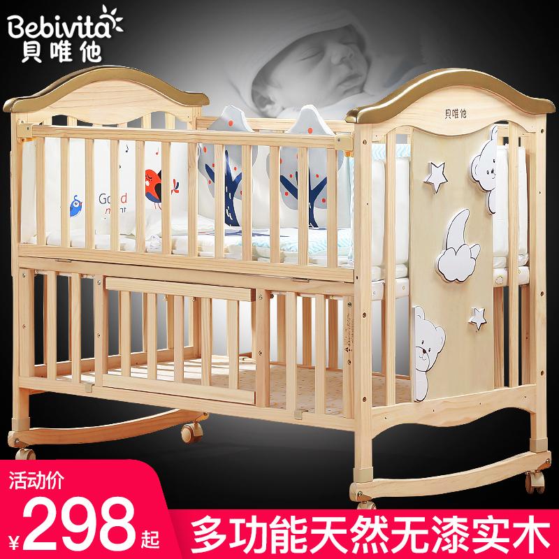贝唯他婴儿床实木无漆宝宝bb摇篮多功能儿童新生儿可移动拼接大床图片