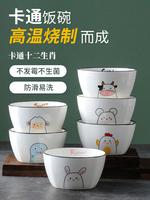 查看卡通方碗十二生肖碗陶瓷碗套装家用组合家庭碗专用碗吃饭碗价格