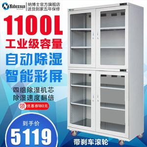 纳博士1100L防潮柜大型电子干燥柜工业电子元件收藏特大号防潮箱