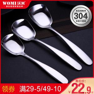 沃米304不锈钢勺子家用可爱创意调羹吃饭小汤匙儿童成人网红饭勺