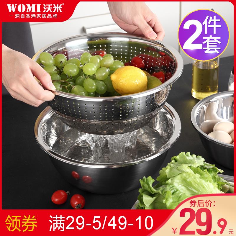 沃米不锈钢盆套装加厚菜盆厨房家用洗菜盆打蛋盆和面盆米筛漏汤盆