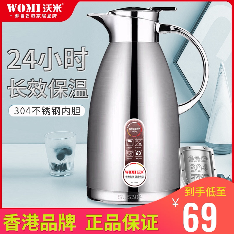 沃米家用304不锈钢大容量保温水壶