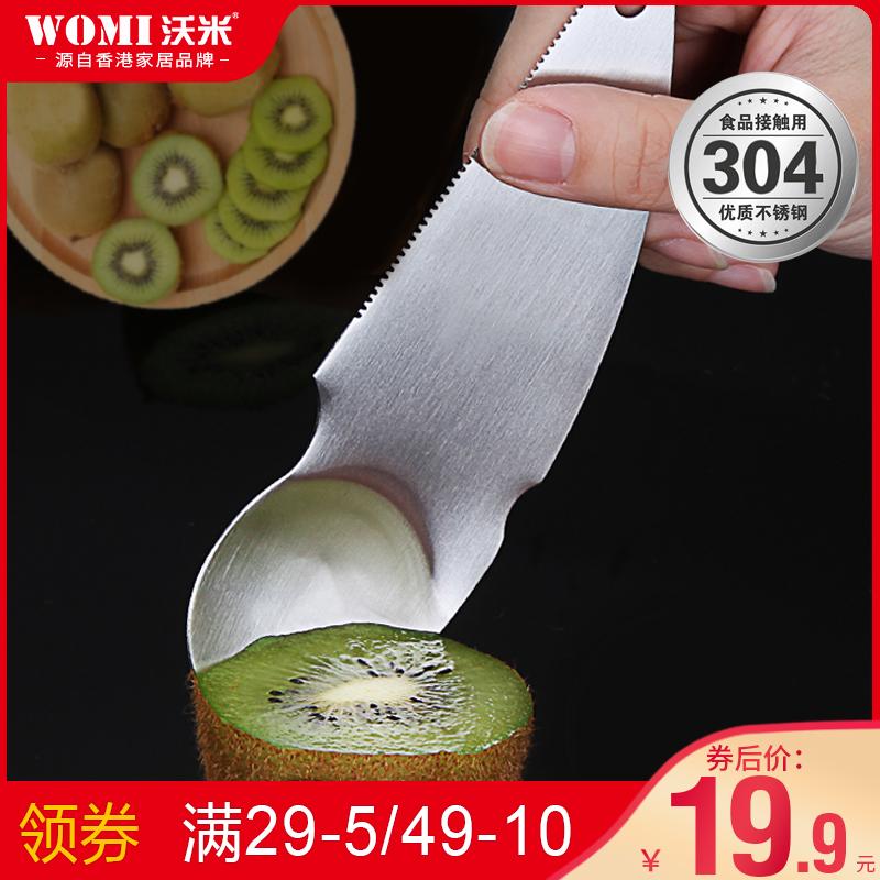 沃米304不锈钢猕猴桃专用刀奇异果取肉神器挖勺子切果肉剥皮工具