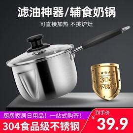 沃米304不锈钢奶锅辅食锅家用煮面泡面锅热牛奶煮奶锅滤油神器锅