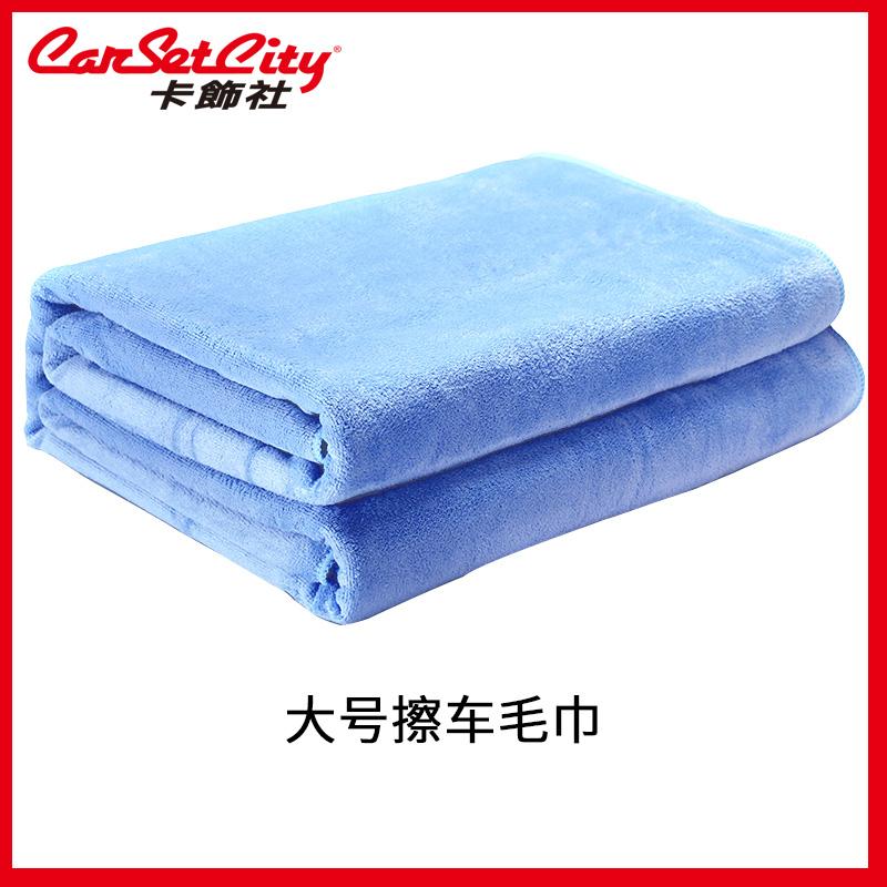 卡饰社洗车毛巾大号擦车毛巾不掉毛汽车专用家用加厚吸水抹布毛巾