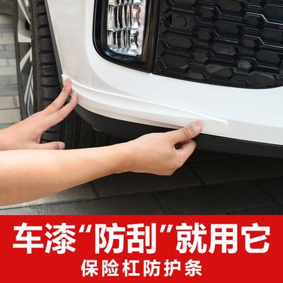 汽车车身保险杠防撞条防刮蹭贴前杠防磕碰神器通用改装装饰防创条