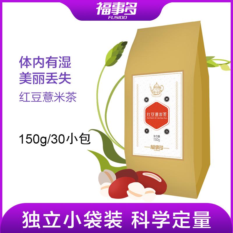 福事多薏米茶袋装花茶苦荞麦茶叶券后19.90元