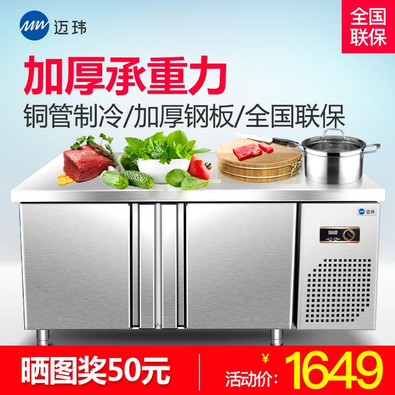 迈玮冷藏工作台商用冰箱冷柜保鲜柜冷冻保鲜工作台冰柜平冷操作台