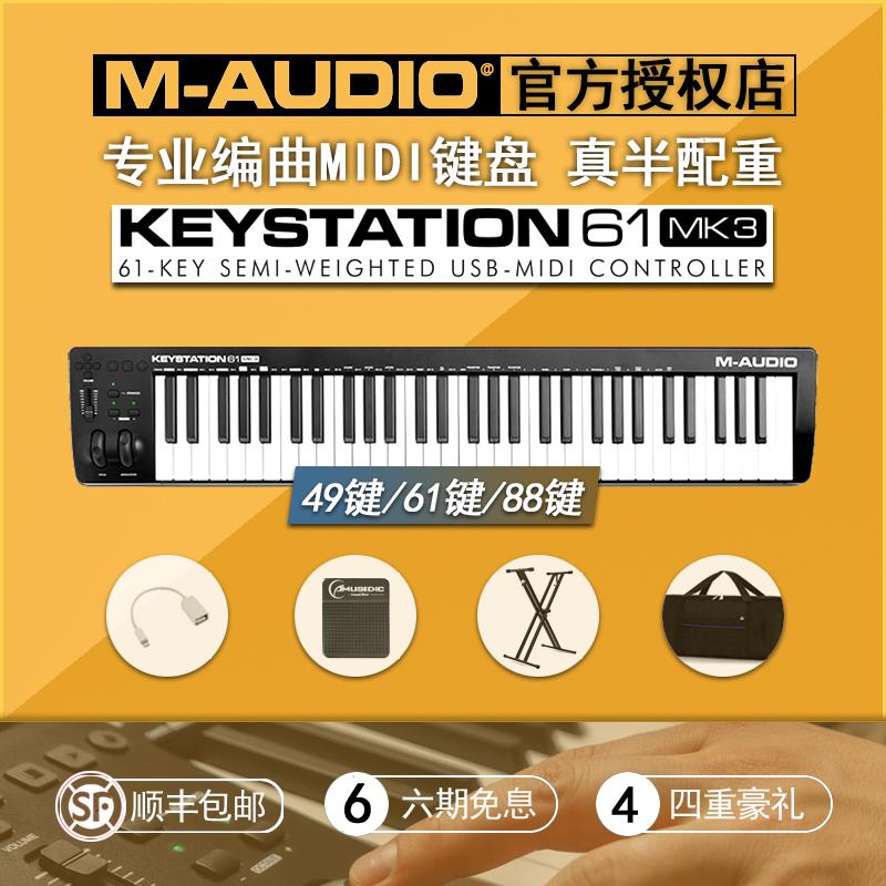 M-AUDIO Keystation 49/61/88 MK3 88键半配重编曲MIDI键盘控制器