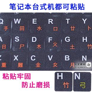 繁体注音键盘贴仓颉键盘贴膜笔记本台式 免邮 机电脑贴纸贴膜磨砂