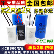 Capacitor of CBB60 washing machine 4 / 5 / 6 / 8 / 10 / 12 / 15 / 20 / 25uf water pump starts to dry and dehydrate