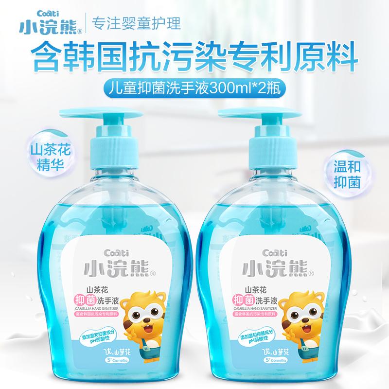 小浣熊抑菌洗手液儿童家用温和洗手液按压式瓶装滋润保湿300ml2瓶