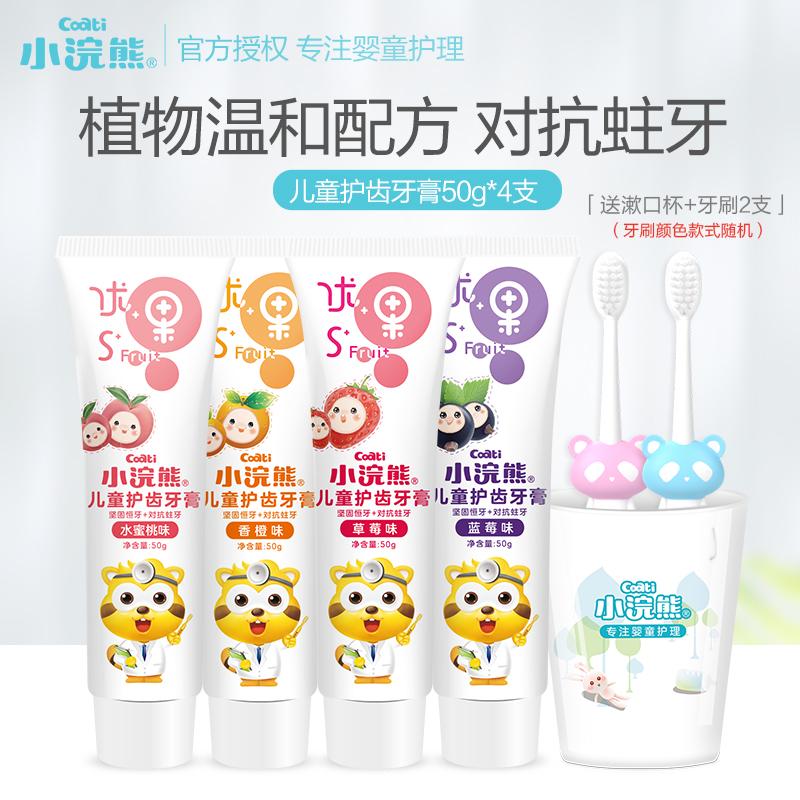 小浣熊儿童牙膏牙刷组合3-6-12岁水果味无氟宝宝换牙期牙膏送牙刷