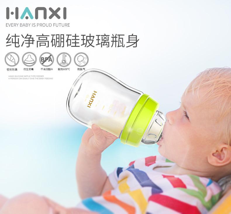 涵惜婴儿玻璃奶瓶 防摔防胀气耐摔硅胶宽口径奶嘴新生儿宝宝用品