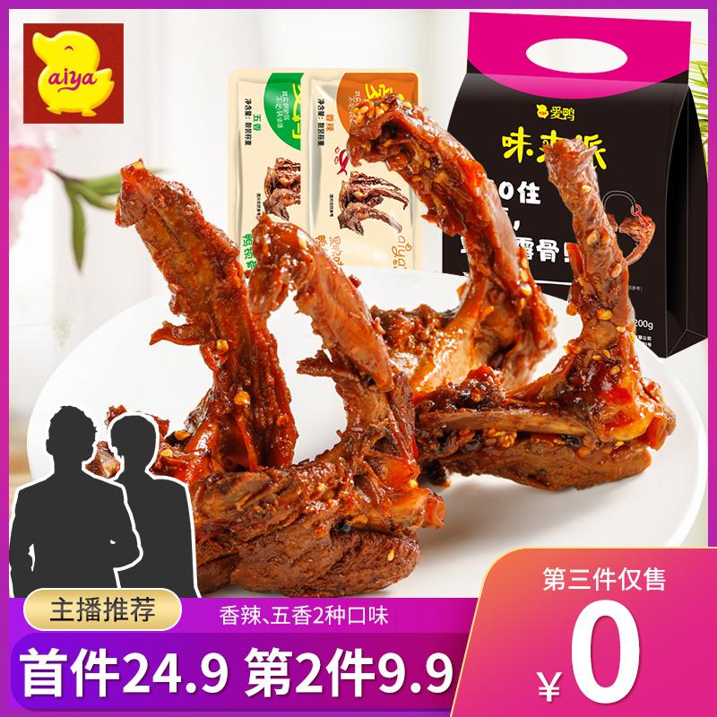 爱鸭 鸭锁骨200g香辣味五香口味不辣卤味休闲零食大礼包鸭架小吃24.90元包邮
