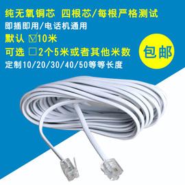 四芯成品电话线纯铜芯电话线宽带电信光猫打印机传真机成品连接线