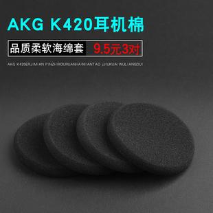 Q460 Y30耳机套耳棉皮套px90耳罩 AKG爱科技K420海绵套K430 k450