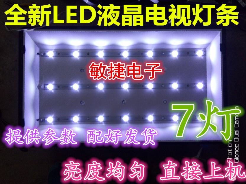 创维全新32寸液晶电视背光32E350E 320W 306C 301C 380S灯条一套