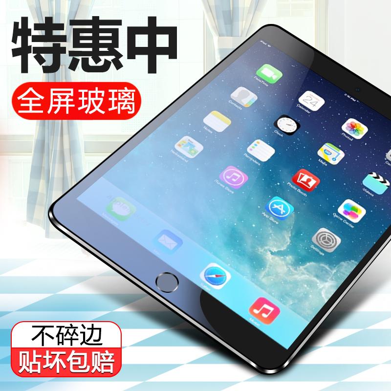 ipad ari2钢化膜2018平板2/3/4/5/6保护苹果2017电脑12.9新款pro9.7英寸mini1/2/3迷你抗蓝光贴膜pro11寸