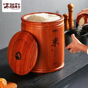木雅轩实木米桶防虫防潮密封非陶瓷米缸家用花梨木装米桶20斤10斤