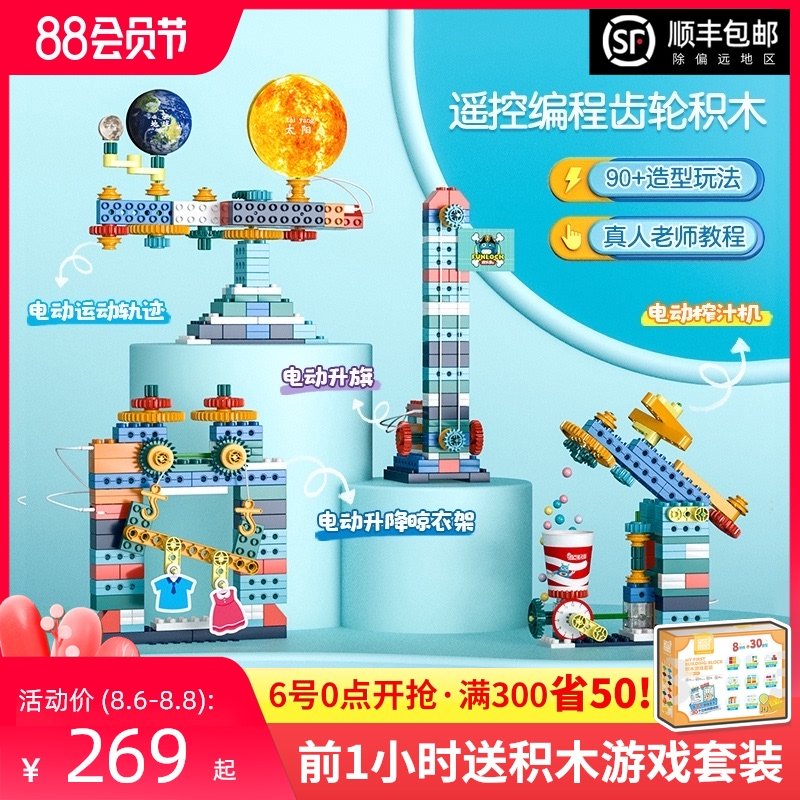 タオバオ仕入れ代行-ibuy99|电子玩具|欢乐客遥控编程积木大颗粒电子电动齿轮益智玩具男女孩兼容乐高