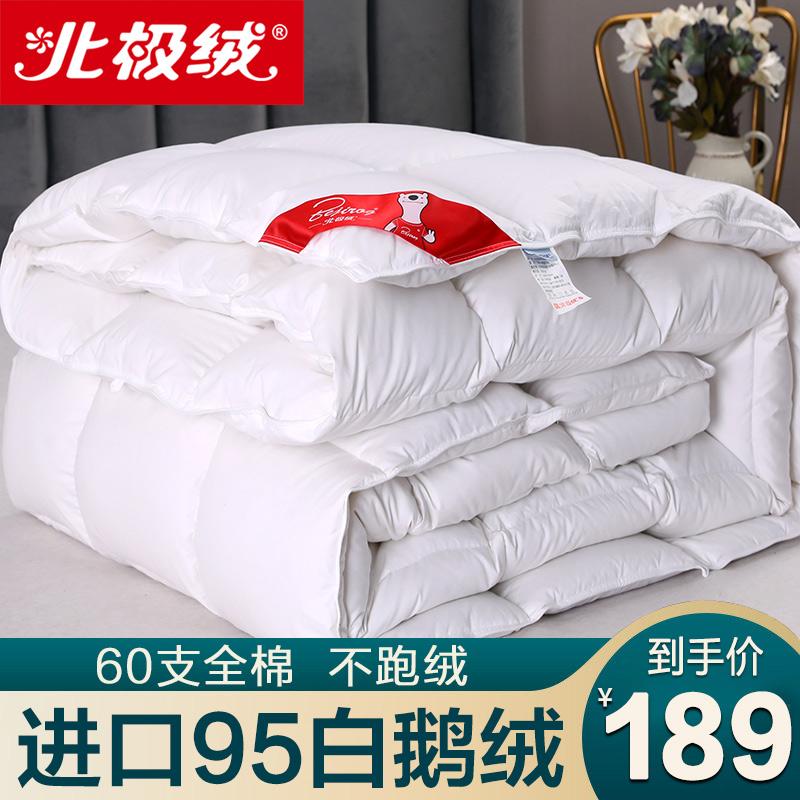 羽绒被95白鹅绒全棉被子被芯冬被春秋被加厚保暖五星级酒店正品