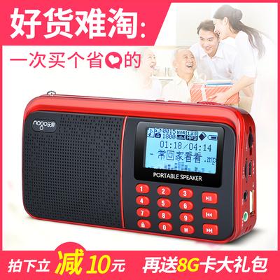 乐果R909老人随身听mp3外放音乐播放器戏曲便携式老年收音机新款全波段插卡充电小音响迷你U盘音箱跟屁虫音响