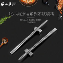 Zhang Xiaoquan, Bingjie, stainless steel 304 chopsticks, gift box, antiskid and mildew proof, can be sterilized at high temperature, clean household chopsticks