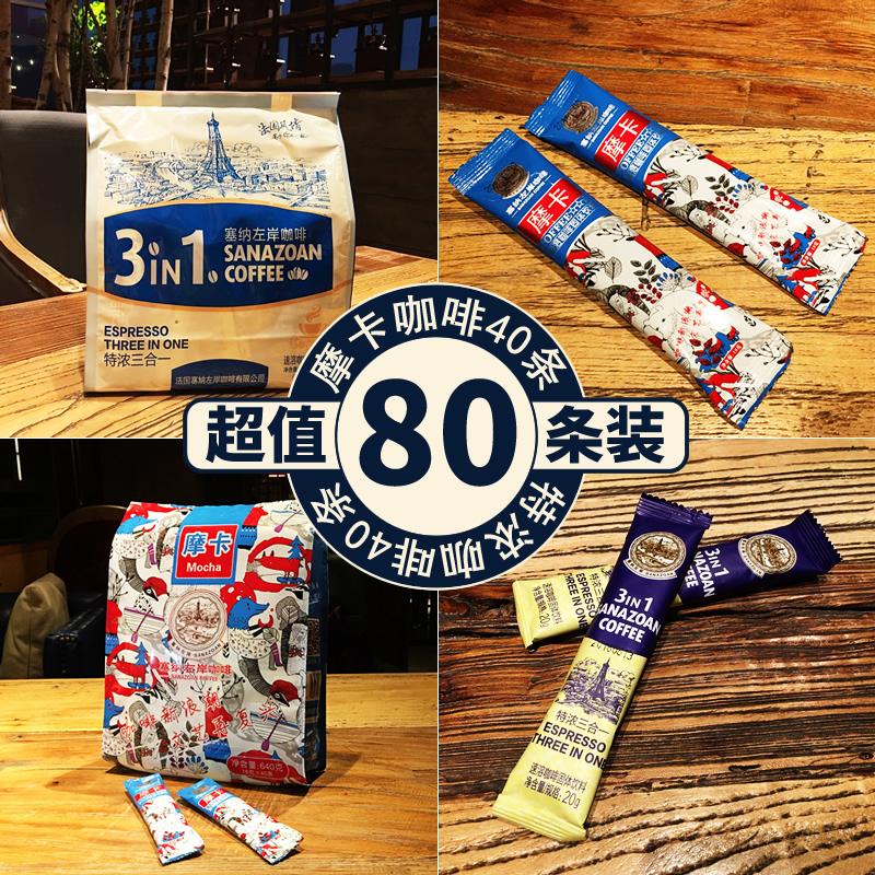 80 espresso Mocha 2-bag combination coffee powder instant coffee bag non imported white coffee