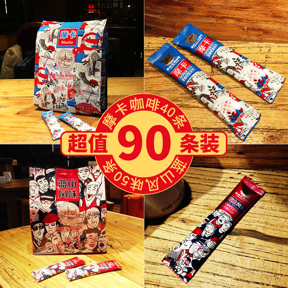 90 pieces of blue mountain flavor instant coffee mocha coffee combination Yunnan Xiaoli carbon fired three in one coffee powder