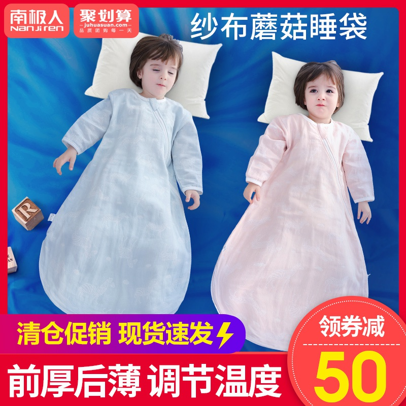 Antarctic baby sleeping bag spring and autumn pure cotton gauze baby kick proof by summer children thin cotton all year round