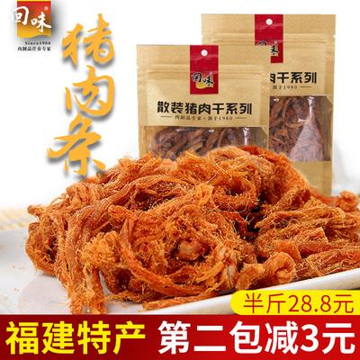 回味手撕猪肉条250g散装原味猪肉丝香辣猪肉脯猪肉干肉类休闲零食