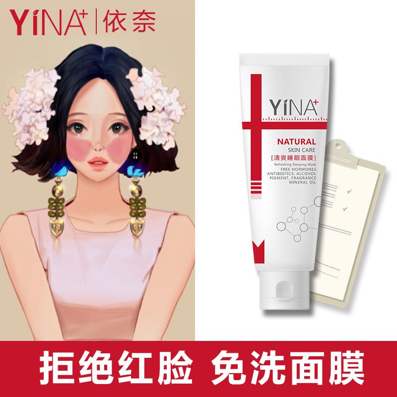 修复敏感肌肤专用护肤品依奈免洗面膜去除红血丝祛泛红增厚角质层