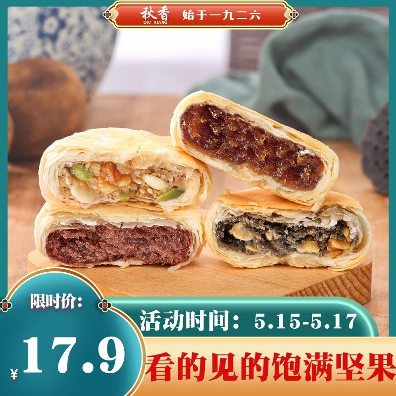 秋香苏式酥皮月饼豆沙枣泥五仁下午茶老式手工糕点中秋散装多口味