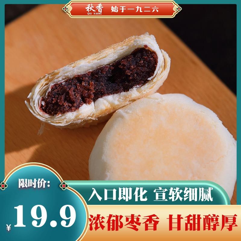 秋香苏式枣泥月饼酥皮豆沙伍仁黑芝麻手工糕点老式中秋月饼点心