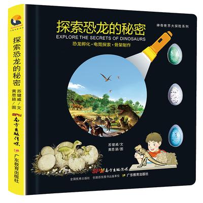 恐龙书3d立体图书世界儿童揭秘恐龙百科全书 探索恐龙的秘密幼儿故事书幼儿园绘本3d立体书3-6岁小学生科普动物书籍课外读物