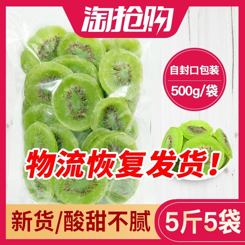 蜜乐庄园 5斤装猕猴桃干奇异果干水果片果脯蜜饯干果混合散装零食