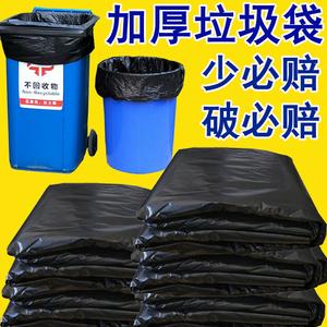 超大垃圾袋加厚新料黑色酒店厨房物业环卫家用学校商务特大号中号