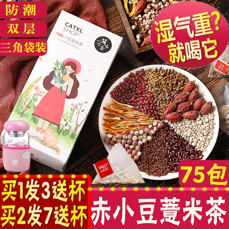 红豆薏米祛湿茶茶赤小豆(用39.2元券)