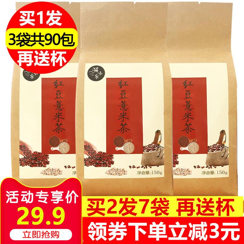 红豆薏米祛湿茶限时秒杀