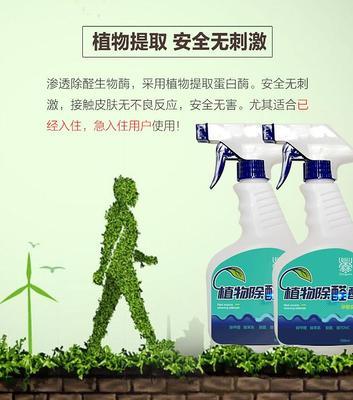异味抑制剂甲醛净化剂清除剂房装修除味去甲醛除味一瓶装